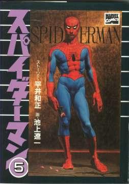 spidermanga5