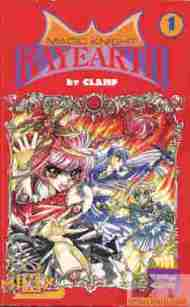 """Yesterday's"" Manga> Magic Knights Rayearth Vol. 1"