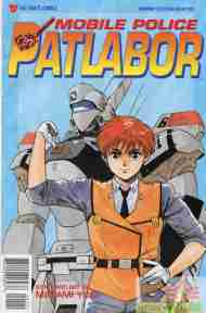 """Yesterday's"" Comic> Mobile Police Patlabor#1"